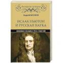 Исаак Ньютон и русская наука. Книжная мозаика трех столетий