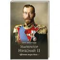 """Император Николай II. """"Цветная жизнь была..."""""""
