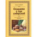 Сказание о еде сибирской. Опыт гастрономического краеведения