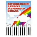 Детские песни в классе эстрадного вокала. Ноты