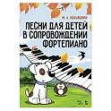 Песни для детей в сопровождении фортепиано. Ноты