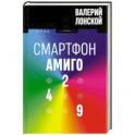 Смартфон Амиго 429