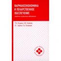 Фармакоэкономика и лекарственное обеспечение. Сердечно-сосудистые заболевания. Учебное пособие