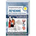 Энциклопедия. Лечение доступными средствами