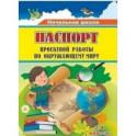 Паспорт проектной работы по окружающему миру. 2-4 классы. ФГОС