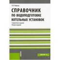 Справочник по водоподготовке котельных установок. Справочное издание