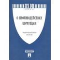 """Федеральный закон """"О противодействии коррупции"""" № 273-ФЗ"""
