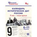 Календарь исторических дат России Х век - наше время. 6-11 классы. ФГОС