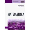 Математика. Учебное пособие