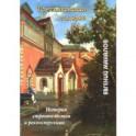 Третьяковская галерея: история строительства и реконструкции