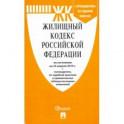 Жилищный кодекс РФ на 25.04.19