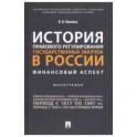 История правового регулирования государственных закупок в России: финансовый аспект