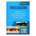 Мясное скотоводство и производство говядины. Учебное пособие