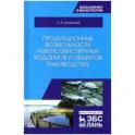 Продукционные возможности рыбохозяйственных водоемов и объектов рыбоводства. Учебное пособие