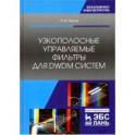 Узкополосные управляемые фильтры для DWDM систем. Учебное пособие