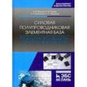 Силовая полупроводниковая элементная база. Технология производства. Конструктивные решения