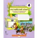 """Английский язык. 4 класс. Пособие по грамматике """"Grammar Companion"""". В 2-х частях. Часть 1. ФГОС"""