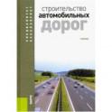 Строительство автомобильных дорог. Учебник