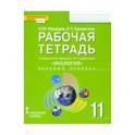Экология. 11 класс. Рабочая тетрадь к учебнику Н. Мамедова, И. Суравегиной. Базовый уровень. ФГОС