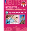 ОГЭ. Немецкий язык. Основной государственный экзамен. Письменная часть