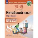 Китайский язык. 8 класс. Прописи