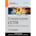 Компьютерные сети. Принципы, технологии, протоколы: Учебник для вузо