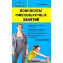 Конспекты физкультурных занятий. Старшая группа