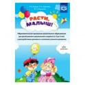 Расти, малыш! Образовательная программа дошкольного образования для детей раннего дошк. возр. ФГОС