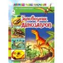 Заповедник динозавров