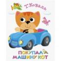 Книжка с глазками. Покупал машину кот
