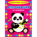 Аппликация по номерам. Панда