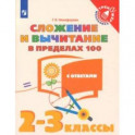 Сложение и вычитание в пределах 100. 2-3 классы. Тетрадь-тренажер. ФГОС