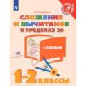 Сложение и вычитание в пределах 20. 1-2 классы. Учебное пособие