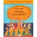 Мифы для детей: 20 самых популярных греческих мифов
