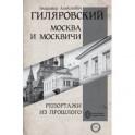 Москва и Москвичи. Репортажи из прошлого