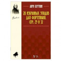 28 избранных этюдов для фортепиано. Сочинение 29 и 32. Ноты