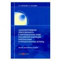 Административная ответственность в миграционном праве РФ. Научно-практическое пособие