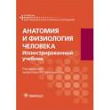Анатомия и физиология человека. Учебник для СПО