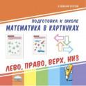 Подготовка к школе. Математика в картинках. Лево, право, верх, низ