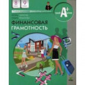 Финансовая грамотность. 8-9 классы. Материалы для учащихся. Учебное пособие