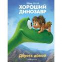 Хороший динозавр. Дорога домой. Книга для чтения