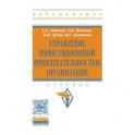 Управление инвестиционной привлекательностью организации. Учебник