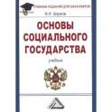 Основы социального государства. Учебник для бакалавров