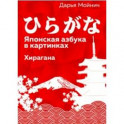 Японская азбука в картинках.Хирагана