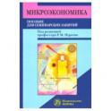 Микроэкономика. Пособие для семинарских занятий