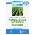 Аграрный сектор российской экономики в условиях макроэкономической нестабильности