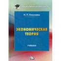 Экономическая теория. Учебник. Гриф МО РФ