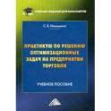 Практикум по решению оптимизационных задач на предприятии торговли. Учебное пособие