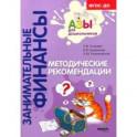 Методические рекомендации. Пособие для воспитателей дошкольных учреждений. ФГОС ДО