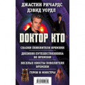 Доктор Кто (комплект из 4 книг)